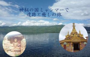 神秘の国・ミャンマー 遺跡と癒しの旅 (オプショナルツアー)