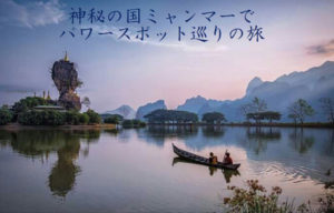 神秘の国ミャンマーでパワースポット巡りの旅 (オプショナルツアー)
