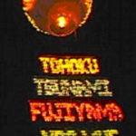 「TOHOKU」「TUSNAMI」「FUJIYAMA」「NPO MHF」
