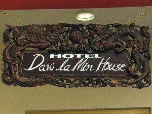 ホテル:ドラミハウス